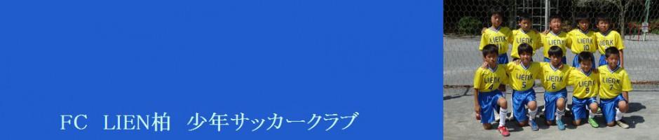 FC LIEN柏